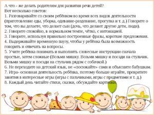 Советы по развитию ребенка