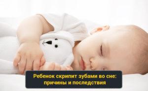 Ребенок 3 года во сне скрипит зубами