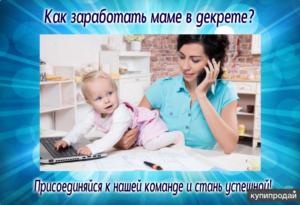Как заработать деньги молодой маме?