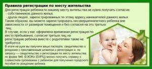 Как прописать новорожденного ребенка к матери?