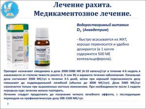 Препарат для профилактики рахита