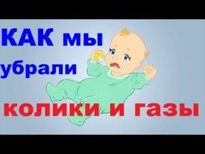 Как избавится от газиков у новорожденных?