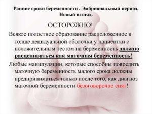 Определить эмбриональный срок беременности