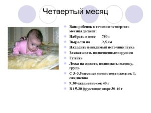 Детки в 4 месяц что должен уметь