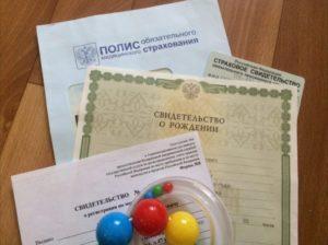 Оформление документов на новорожденного ребенка