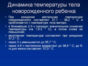 Какая в норме температура у новорожденного?