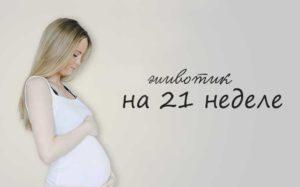 Боли в животе 21 неделя беременности