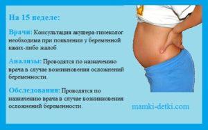 15 Недель беременности никаких ощущений