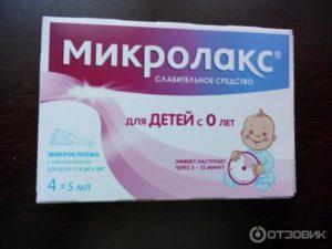 Микролакс при запоре у новорожденного