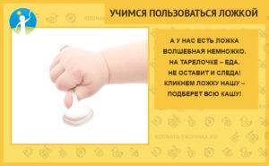 Как научить держать ложку ребенка?