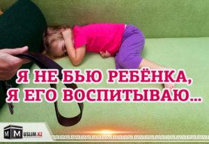 Детей можно бить