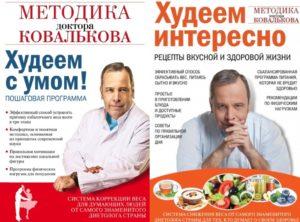 Ковальков диета для мужчин