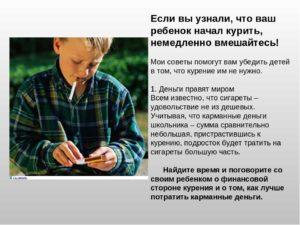 Курит ребенок что делать