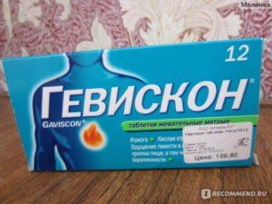 От изжоги при беременности лекарство
