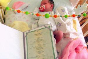 Как оформить регистрацию новорожденному?