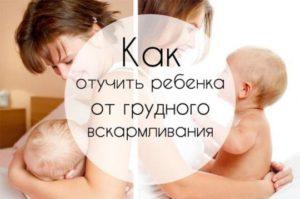 Как отучить младенца от груди?