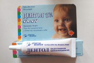 Гели для обезболивания при прорезывании зубов