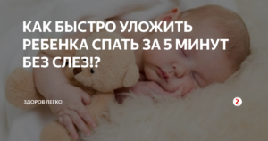 Как уложить ребенка в 5 месяцев спать?
