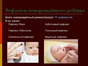 Ребенок рождается с рефлексами