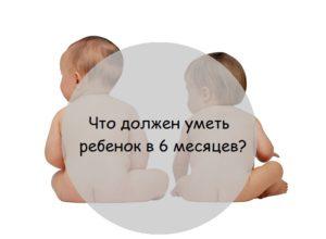 Ребенок 6 месяцев что умеет