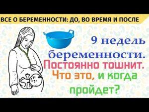 Тошнит 3 неделе беременности