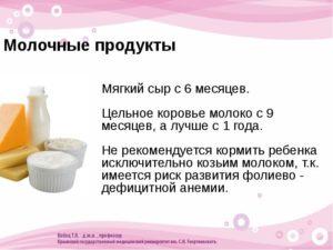 Можно ли ребенка кормить козьим молоком?
