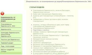 Список анализы при планировании беременности