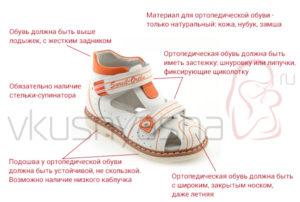 Какая первая обувь должна быть у ребенка?