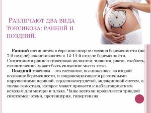 Токсикоз на второй неделе беременности
