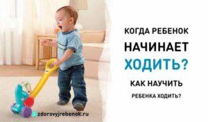 Во сколько ребенок начинает ходить нормы