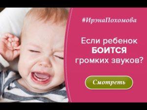 Ребенок в 3 месяца пугается резких звуков