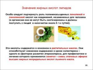 Линоленовая кислота значение для организма