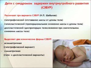 Задержка развития плода на 30 неделе беременности