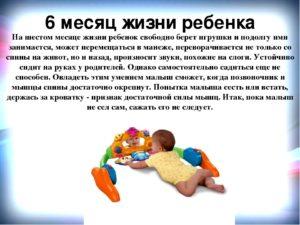 Ребенок к 6 месяцам должен уметь