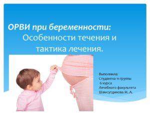 Орз первых неделях беременности