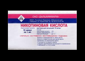 Никотиновая кислота показания к применению уколы цена