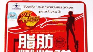 Красная бомба для похудения инструкция