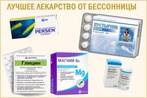 От бессонницы для беременных таблетки
