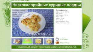 Низкоуглеводные рецепты с указанием калорий
