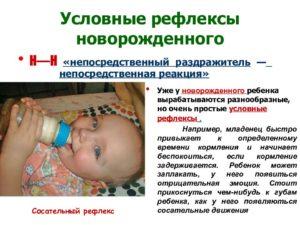 Безусловные и ранние условные рефлексы новорожденного