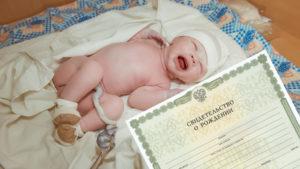 Как получить свидетельство о рождении новорожденного?