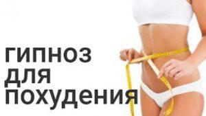 Гипнотическая диета