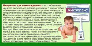 Ребенку не помогает микролакс что делать