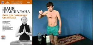 Очищение кишечника по индийской методике