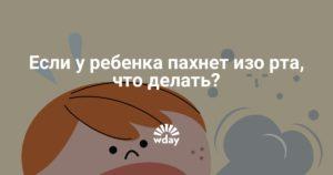У ребенка до года пахнет изо рта
