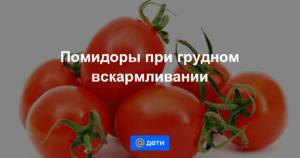 Можно ли при гв помидоры?