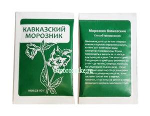 Трава морозник кавказский где приобрести