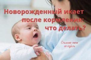 Когда младенец икает что делать