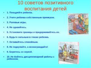 Правила воспитания детей до года