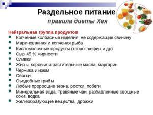 Раздельное питание меню белковый день
